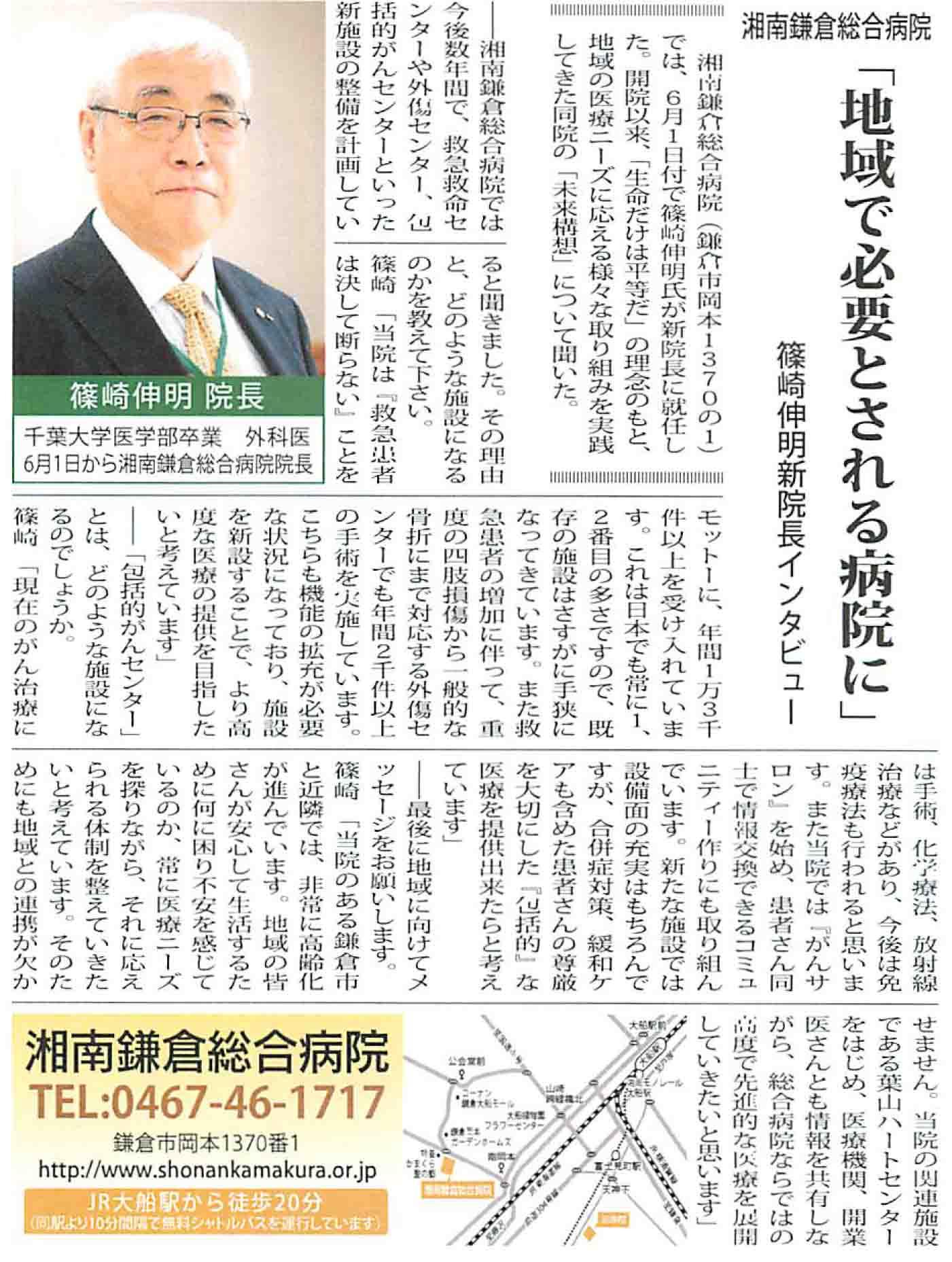 2017.08.04_タウンニュース鎌倉版篠崎新院長記事.jpg